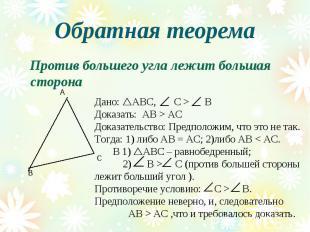 Обратная теорема Против большего угла лежит большая сторонаДано: АВС, С > ВДоказ