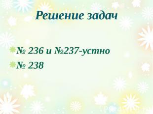 Решение задач № 236 и №237-устно№ 238