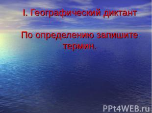 I. Географический диктантПо определению запишите термин.