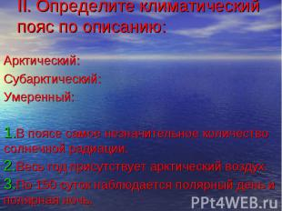 II. Определите климатический пояс по описанию: Арктический:Субарктический:Умерен