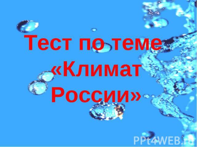 Тест«Климат России» по теме