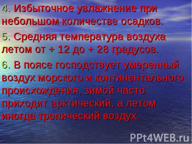 4. Избыточное увлажнение при небольшом количестве осадков.5. Средняя температура воздуха летом от + 12 до + 28 градусов.6. В поясе господствует умеренный воздух морского и континентального происхождения, зимой часто приходит арктический, а летом ино…