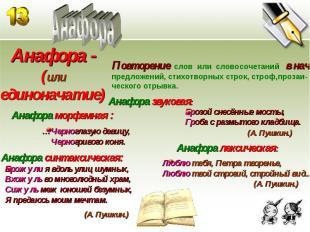 Анафора Анафора -(или единоначатие) Повторение слов или словосочетаний в начале