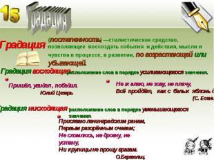Градация Градация -(постепенность) —стилистическое средство, позволяющее воссозд