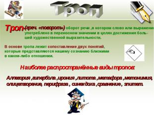 ТропТроп-(греч. «поворот») оборот речи ,в котором слово или выражение употреблен