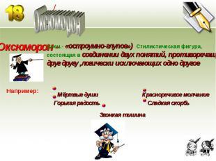 Оксюморон Оксюморон - (греч.- «остроумно-глупое») Стилистическая фигура,состояща