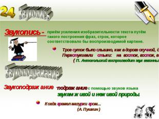 Звукопись Звукопись - приём усиления изобразительности текста путём такого постр