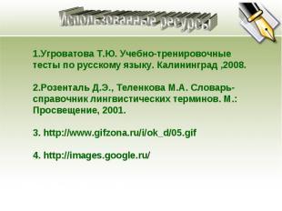 Использованные ресурсы 1.Угроватова Т.Ю. Учебно-тренировочные тесты по русскому