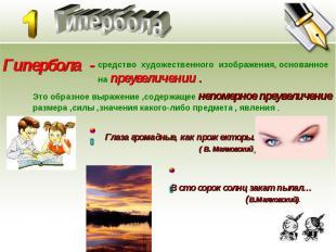Гипербола Гипербола -средство художественного изображения, основанное на преувел