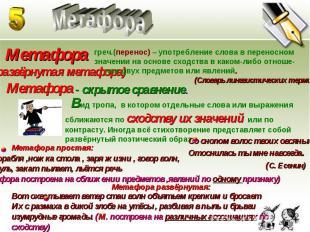 Метафора Метафора (развёрнутая метафора)греч.(перенос) – употребление слова в пе