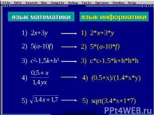 язык математикиязык информатики