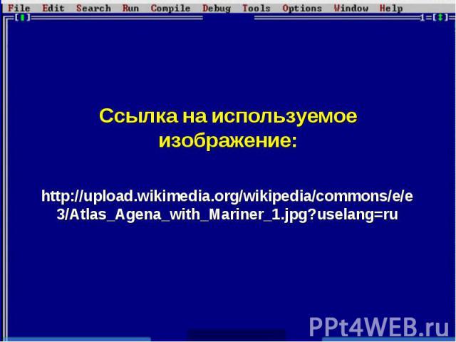 Ссылка на используемое изображение:http://upload.wikimedia.org/wikipedia/commons/e/e3/Atlas_Agena_with_Mariner_1.jpg?uselang=ru