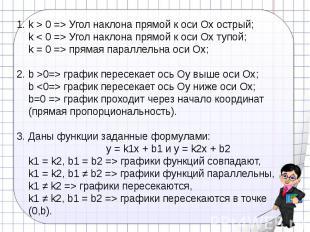 k > 0 => Угол наклона прямой к оси Ох острый;k < 0 => Угол наклона прямой к оси