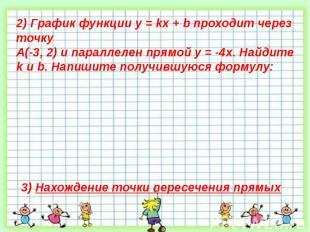 2) График функции у = kх + b проходит через точку А(-3, 2) и параллелен прямой у