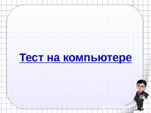 Тест на компьютере