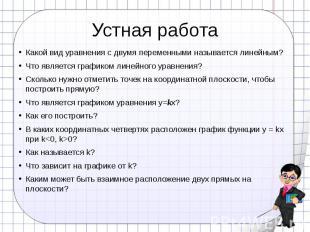 Устная работа Какой вид уравнения с двумя переменными называется линейным?Что яв