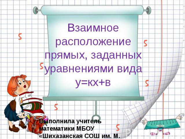 Взаимное расположение прямых, заданных уравнениями вида у=кх+в