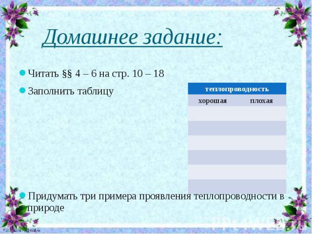 Домашнее задание: Читать §§ 4 – 6 на стр. 10 – 18 Заполнить таблицуПридумать три примера проявления теплопроводности в природе