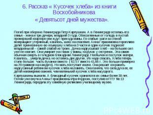 6. Рассказ « Кусочек хлеба» из книги Воскобойникова « Девятьсот дней мужества».