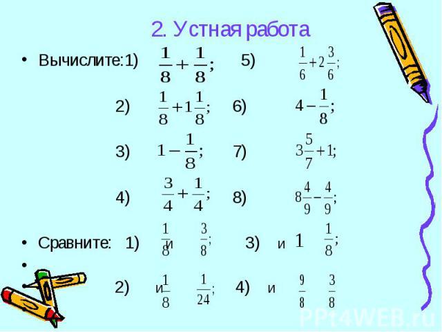 2. Устная работа Вычислите:1) 5) 2) 6) 3) 7) 4) 8)Сравните: 1) И 3) И 2) И 4) И