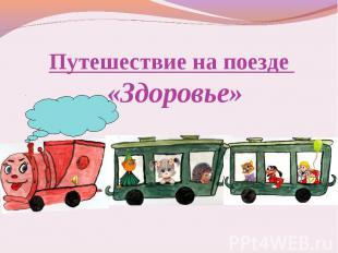 Путешествие на поезде «Здоровье»