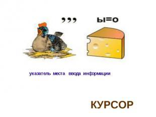 указатель места ввода информацииКУРСОР