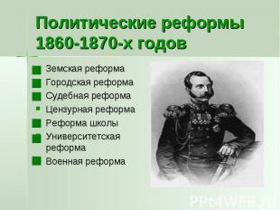Политические реформы 1860-1870-х годов Земская реформаГородская реформаСудебная