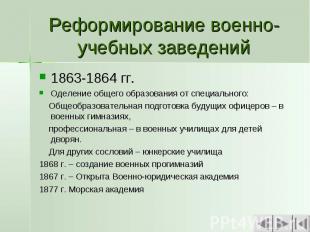 Реформирование военно-учебных заведений 1863-1864 гг.Оделение общего образования