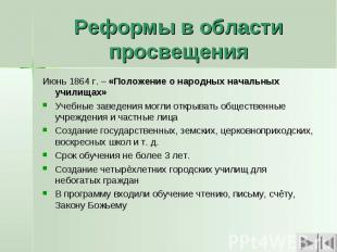 Реформы в области просвещения Июнь 1864 г. – «Положение о народных начальных учи