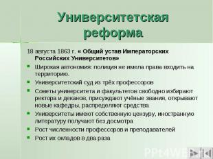 Университетская реформа 18 августа 1863 г. « Общий устав Императорских Российски