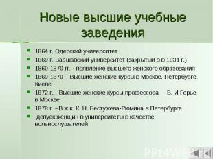 Новые высшие учебные заведения 1864 г. Одесский университет1869 г. Варшавский ун