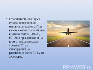 От авиационного шума страдают несколько миллионов человек. При взлете самолетов