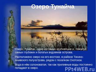 Озеро Тунайча Озеро Тунайча - одно из самых крупнейших и, пожалуй, самых глубоки