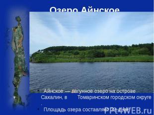 Озеро Айнское Айнское— лагунноеозерона острове Сахалин, в Томаринском городск