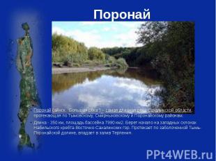 """Поронай Поронай(айнск. """"Большая река"""") – самая длинная река Сахалинской области"""