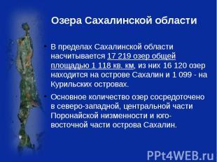 Озера Сахалинской области В пределах Сахалинской области насчитывается 17 219 оз