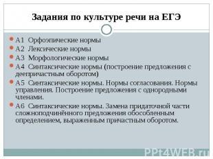Задания по культуре речи на ЕГЭ А1 Орфоэпические нормыА2 Лексические нормыА3 Мор