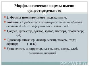 Морфологические нормы имени существительного 2. Формы именительного падежа мн. ч