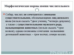 Морфологические нормы имени числительного Собир. числит. не сочетаются с именами