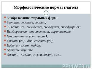 Морфологические нормы глагола 3.Образование отдельных форм: Звонить, звонишь, зв