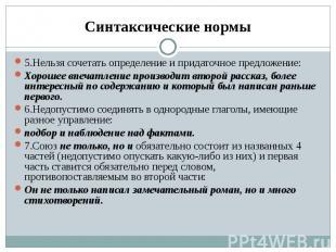 Синтаксические нормы 5.Нельзя сочетать определение и придаточное предложение: Хо