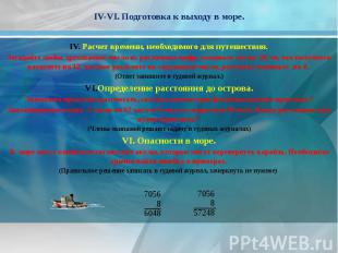 IV-VI. Подготовка к выходу в море. Расчет времени, необходимого для путешествия.