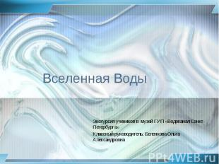Вселенная Воды Экскурсия учеников в музей ГУП «Водоканал Санкт-Петербурга» Класс