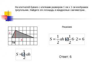 На клетчатой бумаге с клетками размером 1 см х 1 см изображен треугольник. Найди
