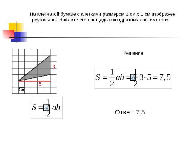 На клетчатой бумаге с клетками размером 1 см х 1 см изображен треугольник. Найдите его площадь в квадратных сантиметрах.