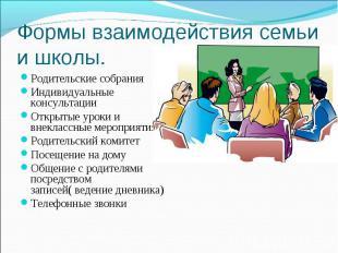 Формы взаимодействия семьи и школы. Родительские собранияИндивидуальные консульт