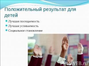 Положительный результат для детей Лучшая посещаемость Лучшая успеваемость Социал