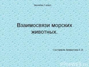 Взаимосвязи морских животных. Составила Кижватова Е.В.