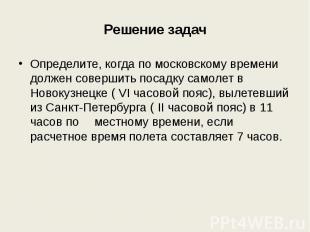 Решение задач Определите, когда по московскому времени должен совершить посадку