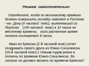 Решаем самостоятельно: Определите, когда по московскому времени должен совершить